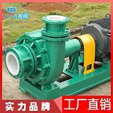 安徽江南FMB50-32-160塑料浆料泵_单吸排污耐酸碱水泵;