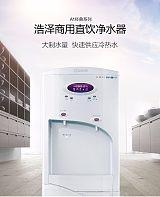 廣州市飲用水解決方案供應商浩澤商用凈水器直飲水機