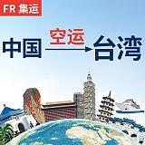 东莞石龙镇发台湾物流 费用 几天时间;