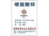 淄博色母粒用硬脂酸锌生产厂家优质服务;