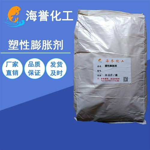 贵州贵阳塑性膨胀剂灌浆料用