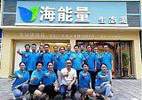 广西海能量生态泥招商加盟