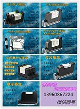 手持在線噴碼機防偽隱形溶劑墨盒進口快干打印條形碼二維碼;