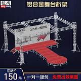 可定制各种铝合金桁架无锡户外演出活动舞台架子婚庆T台;