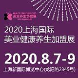2020上海国际美业健康养生加盟展;