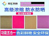 广东厂家直供安全环保色浆高级调色专用厂家免费寄样试用