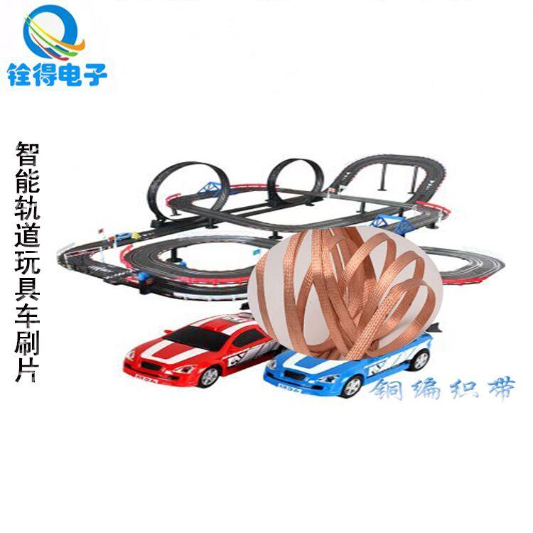 东莞铨得裸铜编织带 智能轨道玩具汽车专用刷带 厂家直销