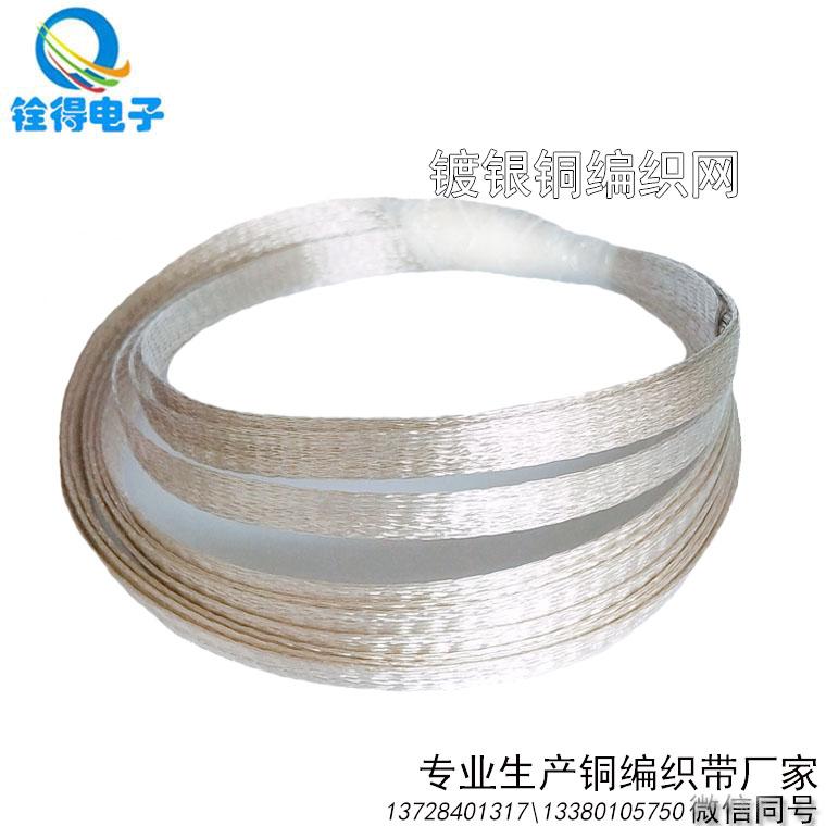 东莞铨得扁平线 电线高温电缆编织套管 镀银铜编织带