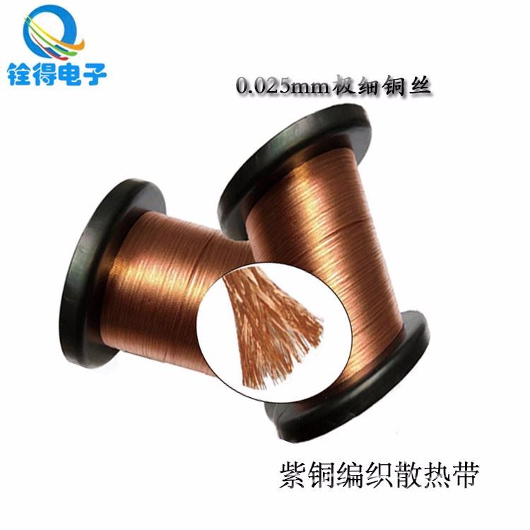 铨得供应极细铜丝裸铜散热编织带 电子3C产品专用散热配件