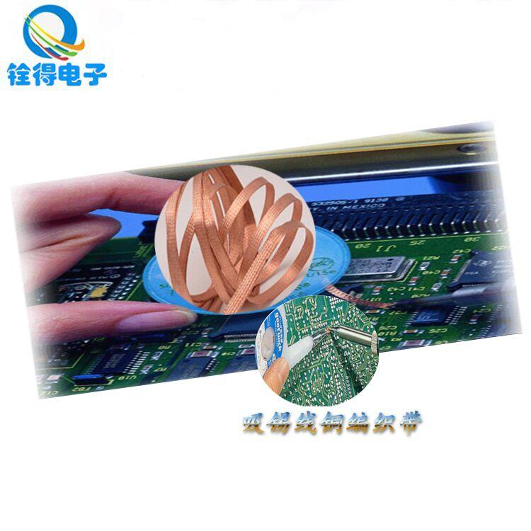 东莞铨得 吸锡线编织带 焊接设备吸锡专用编织带 3D铜网