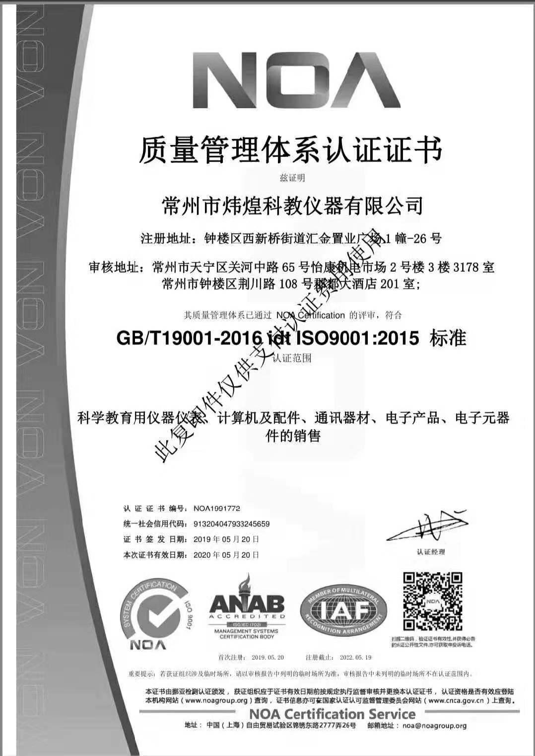 安徽ISO认证