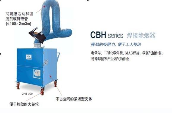 CHB系列焊接除烟器CHCA韩国清好
