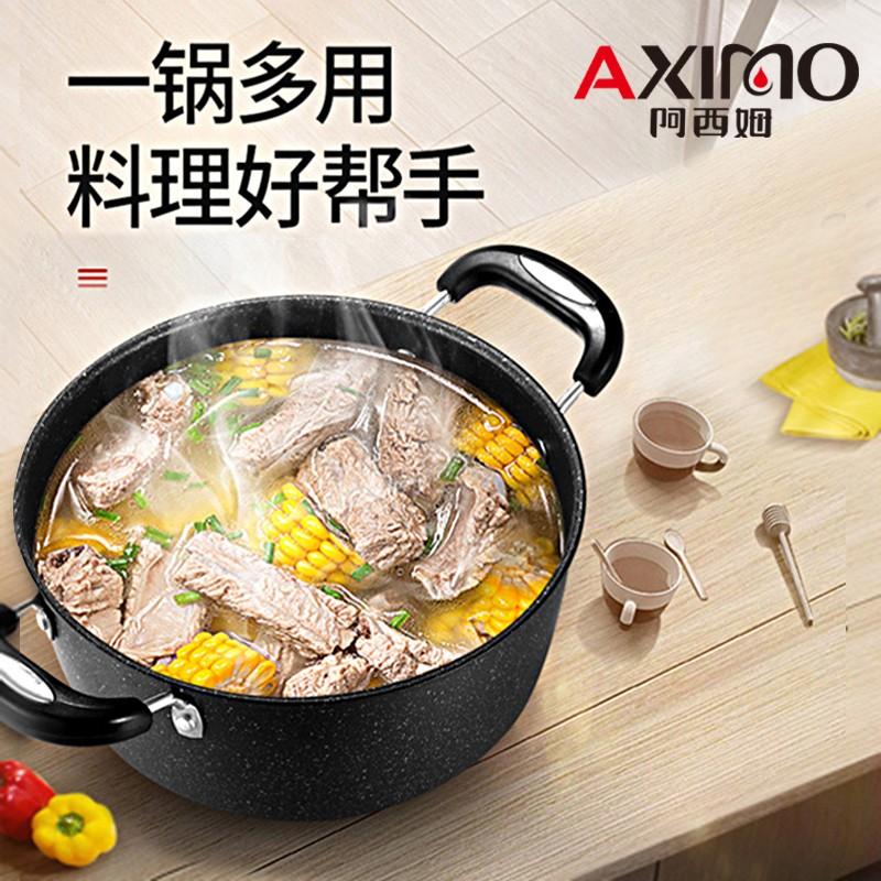 浙江Aximo阿西姆营养臻味麦饭石鲜汤锅好吃不腻促销节日礼品