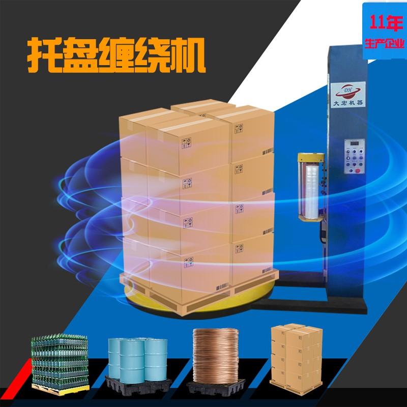 山东大宏 托盘缠绕机TP1650F-L 半自动缠绕包装机解决打包困难问题 直销