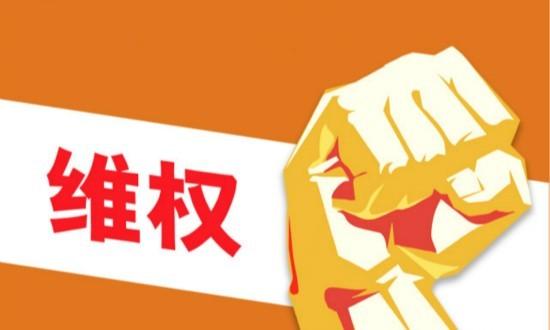 云南省億米網被騙虧損維權