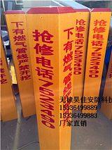 供应燃气标志桩 玻璃钢标志桩 天然气警示桩生产厂家;