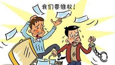 维权真的能追回?亲身经历告诫你黄南藏族自治州上上策维权