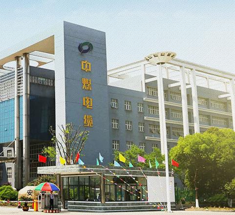 江苏中煤电缆bwin客户端下载厂家直销 厂家电话