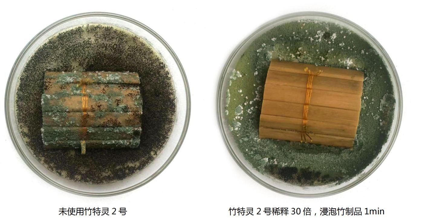 惠州竹制品防霉劑 竹防霉劑 高效防霉劑