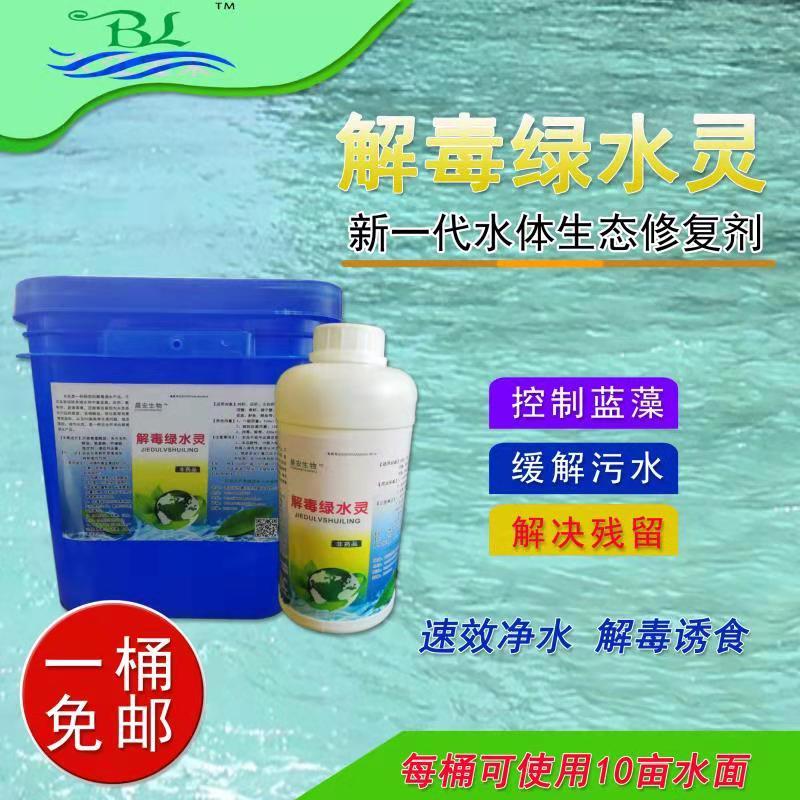 解毒綠水靈肥水除藻消泡果酸底改水產養殖魚蝦蟹調水