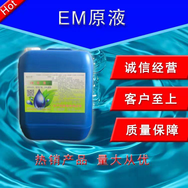EM原液水產養殖專用調節PH改善水質生物菌肥改良底質