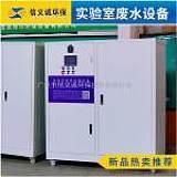 化工行业实验室废水处理设备;