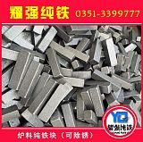 炉料纯铁熔炼纯铁铸造纯铁YT01 YT3 YT0;