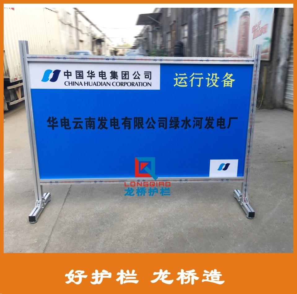 龙桥护栏订制全铝合金安全移动护栏 铝合金广告LOGO板隔离围栏 高质量