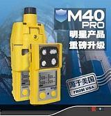 英思科M40.PRO 黄色款四合一气体检测仪;