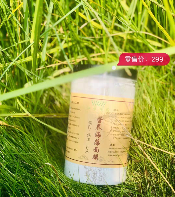 沐草美颜泰国进口海藻中药营养海藻面膜沐草美颜