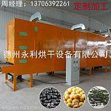 专业制造 大型带式烘干机 多层链板食品干燥设备;