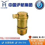 上海滬航閥門P11W銅排氣閥16T;