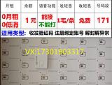 【手機卡注冊】【微信注冊】0月租注冊卡;