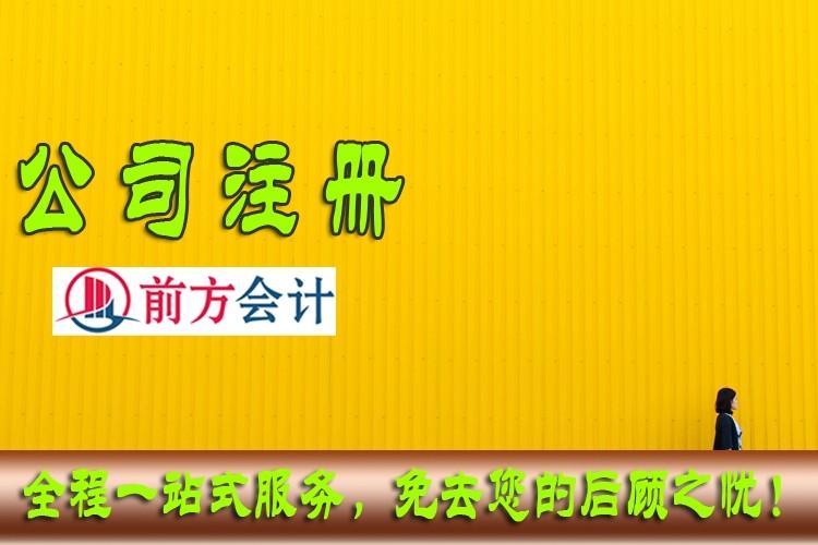 北京注册公司需要多少钱