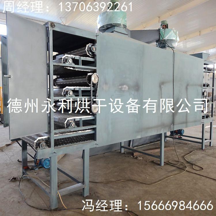 专业制造 带式链板烘干机 大型工业原料干燥设备