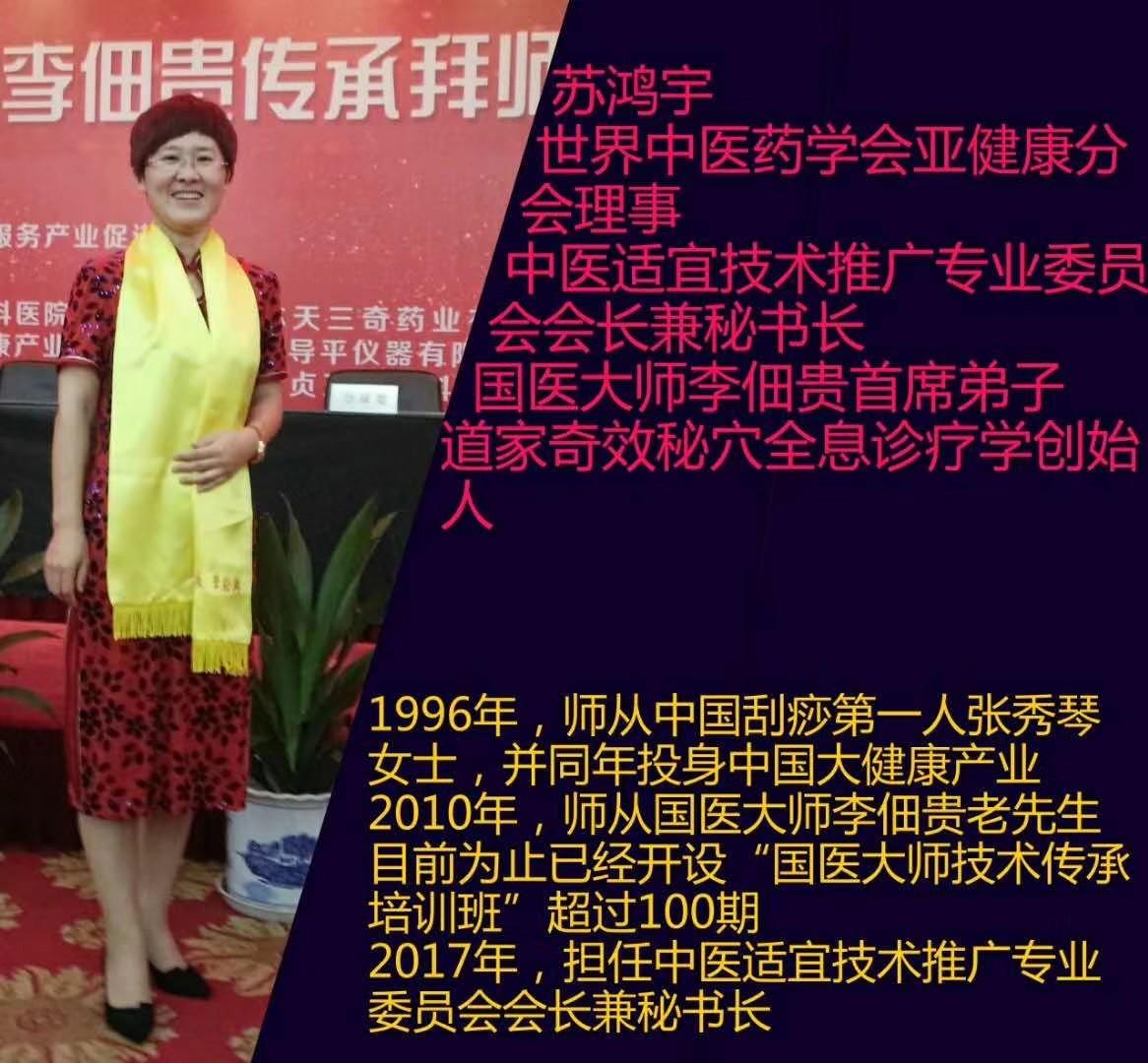 全息诊疗技术传承人—苏鸿宇