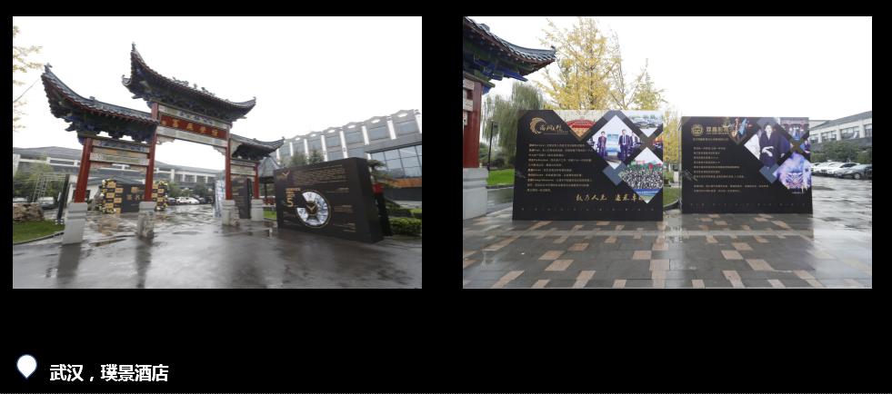 武汉会议酒店预订西风烈会议服务
