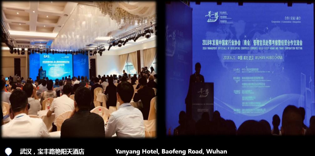 """武汉会议酒店预订西风烈承办""""一带一路""""会议"""
