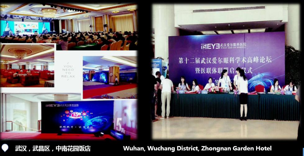 武汉会议酒店预订第十二届武汉爱尔眼科学术高峰论坛