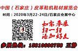 2020第六届京津冀石家庄国际皮革鞋机鞋材展览会;