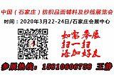 2020第六屆京津冀石家莊國際紡織品面輔料及紗線展覽會