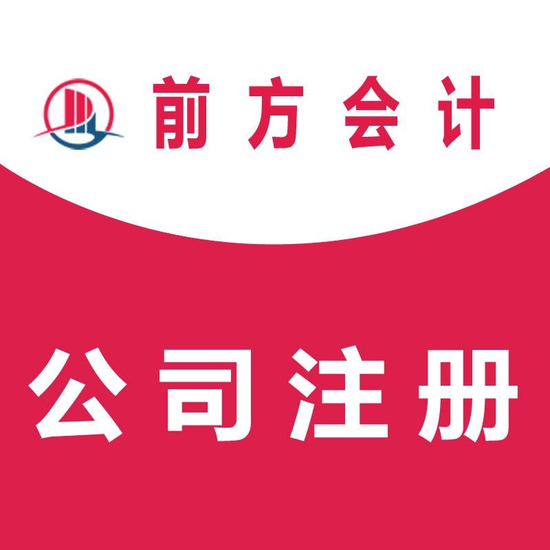 北京注册公司怎么收费