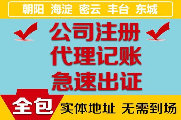 北京工商代办营业执照费用