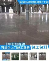杭州染色地坪厂家/渗透染色地坪公司/耐磨固化渗透地坪;