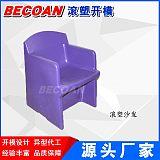 江蘇滾塑加工定做 塑料椅沙發 塑料加工產品;