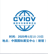 2020中國國際商用車車聯網產業博覽會;