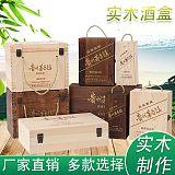 白酒木盒定制白酒外包裝盒;