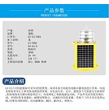 厂家直销LED太阳能航标灯IAIA航标灯 GPS同步 海上内河航标灯包邮;