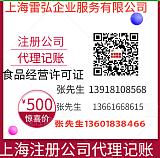 上海閔行區注冊公司及閔行注冊食品公司流程有哪些