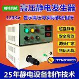 供應涂裝高壓靜電發生設備 肇慶市精誠機械13536950023;